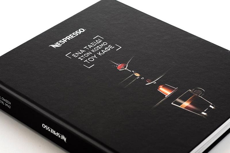 Μπείτε στο διαγωνισμό για να κερδίσετε ένα συλλεκτικό coffee table book από τη Nespresso - Χρυσοί Σκούφοι