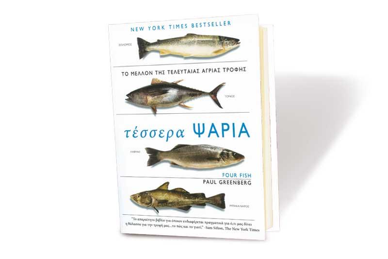 Τα «4 ψάρια» ή ποιο είναι το μέλλον της τελευταίας άγριας τροφής; - Χρυσοί Σκούφοι