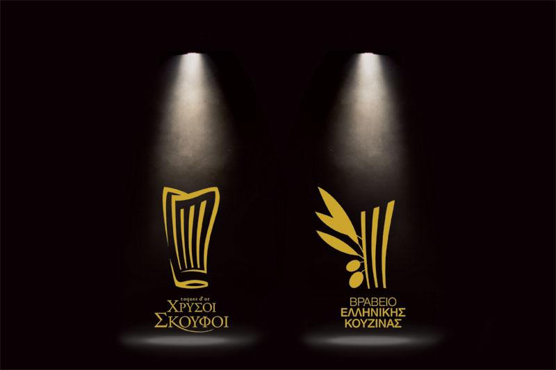 Χρυσοί Σκούφοι και Βραβεία Ελληνικής Κουζίνας: Ένας διαχρονικός κι ένας νέος θεσμός για τη γαστρονομία του αύριο - Χρυσοί Σκούφοι