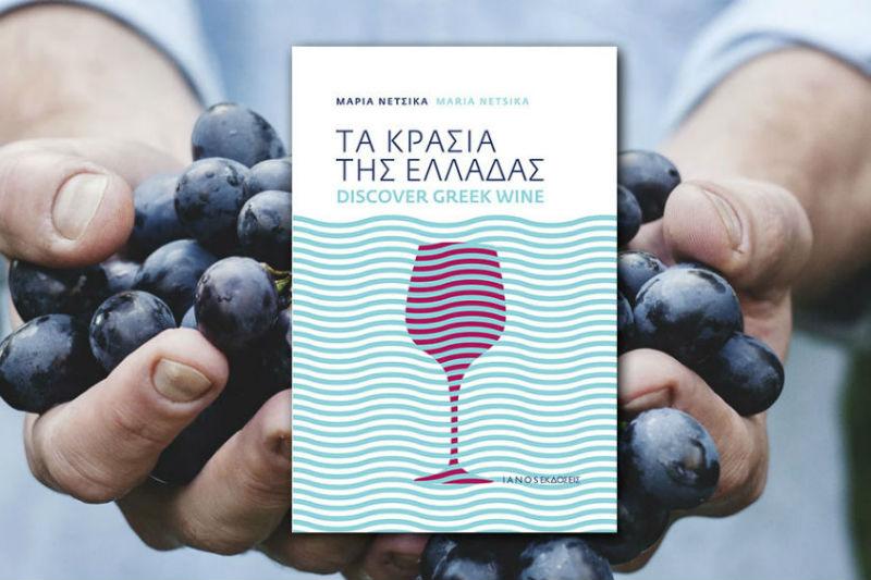 Τα κρασιά της Ελλάδας είναι ωραία! - Χρυσοί Σκούφοι