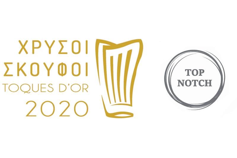 Η νέα εποχή των Χρυσών Σκούφων, τα βραβεία Top Notch και οι υποψηφιότητες για το 2020 - Χρυσοί Σκούφοι