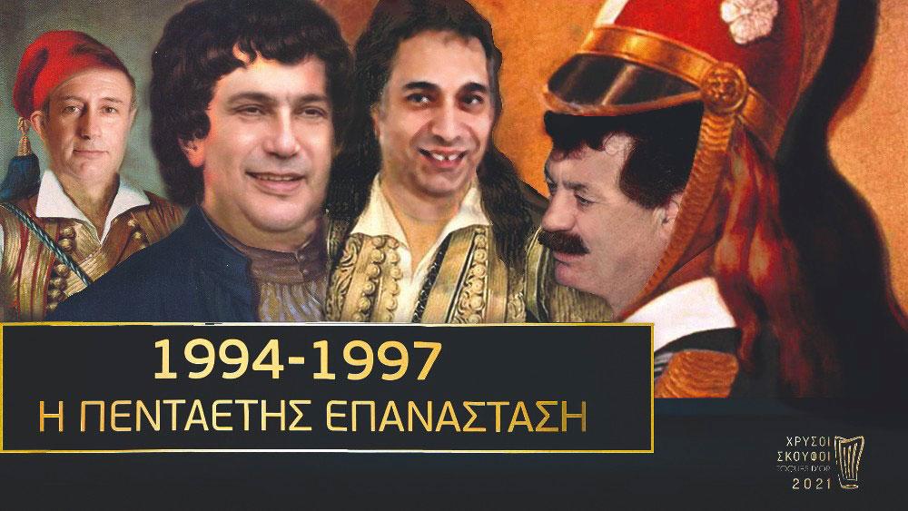 Ο καπετάν Λευτέρης Λαζάρου, οι αρματολοί Χρύσανθος Καραμολέγκος και Γιάννης Μπαξεβάνης και ο οπλαρχηγός Χριστόφορος Πέσκιας πειραματίστηκαν και οδήγησαν την ελληνική κουζίνα στον 21ο αιώνα.