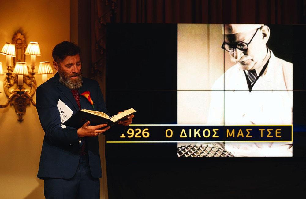 Oι ήρωες –ιστορικοί και σύγχρονοι– της γαστρονομίας, όπως ο Τσε-λεμεντές, βρέθηκαν στο μικροσκόπιο του master of Ceremonies Γιάννη Στάνκογλου.